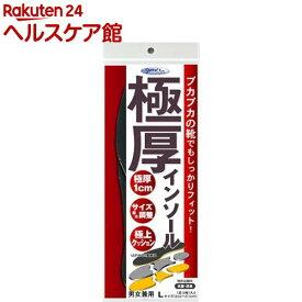 極厚インソール 男女兼用 Lサイズ(1足)