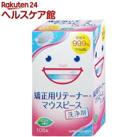 矯正用リテーナー・マウスピース洗浄剤(108錠)【spts7】