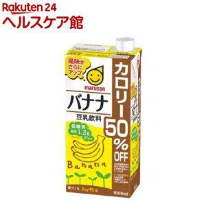 マルサン 豆乳飲料 バナナ カロリー50%オフ(1L*6本入)【マルサン】