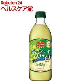 デルモンテ グレープシードオイル(918g)【デルモンテ】