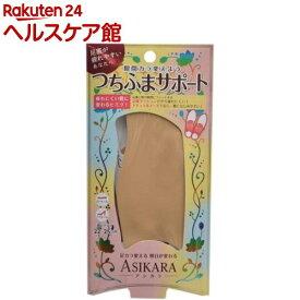 ASIKARA つちふまサポート ベージュ(1足組)【ASIKARA(アシカラ)】