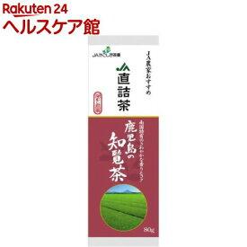 JA直詰茶 鹿児島の知覧茶(深蒸し茶)(80g)【松南園】