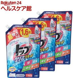 トップ クリアリキッド 洗濯洗剤 詰め替え(1160g*3袋セット)【u7e】【トップ】