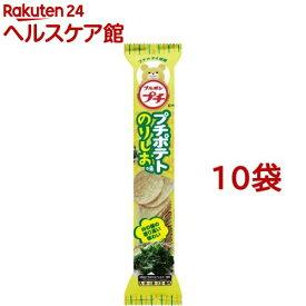 ブルボン プチ プチポテト のりしお味(45g*10袋セット)【ブルボン プチシリーズ】