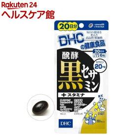 DHC 発酵黒セサミン+スタミナ 20日分(120粒)【spts15】【DHC サプリメント】