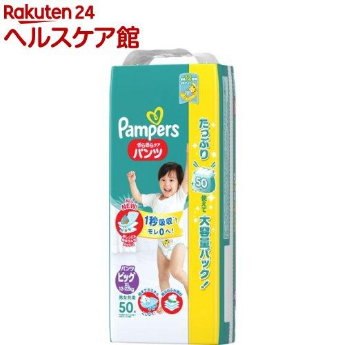 パンパース おむつ さらさらパンツ ウルトラジャンボ ビッグ(50枚入)【mam_p5】【パンパース】