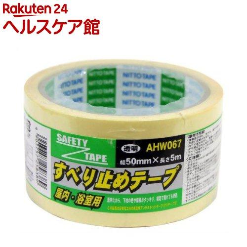 屋内・浴室用すべり止テープ 白 AHW067 50mm*5m(1巻入)【和気産業】