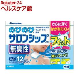 【第3類医薬品】のびのびサロンシップFα ハーフ(12枚入)【サロンシップ】