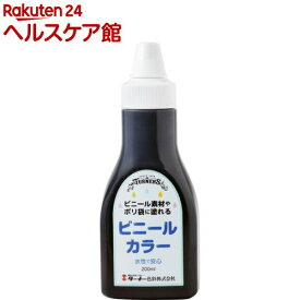 ターナー ビニールカラー 黒 VC200018(200ml)【ターナー】