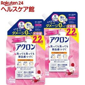 アクロン おしゃれ着洗剤 フローラルブーケの香り 詰め替え(900ml*2袋セット)【u7e】【アクロン】