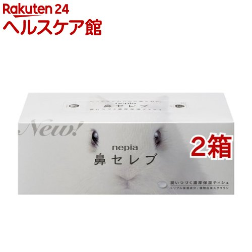 ネピア 鼻セレブ ティシュ(400枚(200組)*2コセット)【ネピア(nepia)】