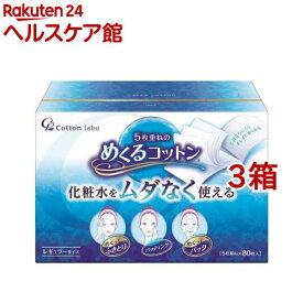 めくるコットン レギュラーサイズ(80枚入*3コセット)