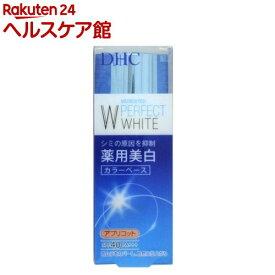 DHC 薬用 PW カラーベース アプリコット(30g)【DHC】