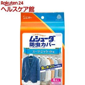 ムシューダ 防虫カバー 1年間有効 スーツ・ジャケット用(4枚入)【ムシューダ】