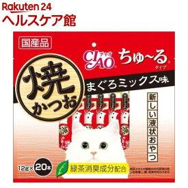 チャオ 焼かつお ちゅ〜るタイプ まぐろミックス味(12g*20本入)【ちゅ〜る】[ちゅーる]