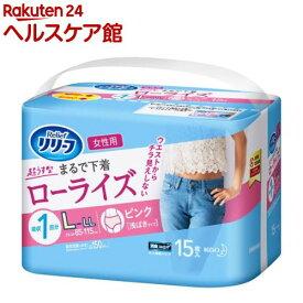 リリーフ 吸収1回分 超うす型 まるで下着 ローライズ 女性用 L-LL(15枚入)【リリーフ】