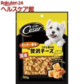 シーザースナック チェダー香るコクと香りの贅沢チーズ(100g)【シーザー(ドッグフード)(Cesar)】