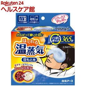 リラックスゆたぽん 目もと用 ほぐれる温蒸気 for MEN(1コ入)【more20】【レンジでゆたぽん】