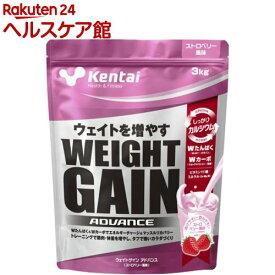Kentai(ケンタイ) ウェイトゲインアドバンス ストロベリー風味(3kg)【kentai(ケンタイ)】