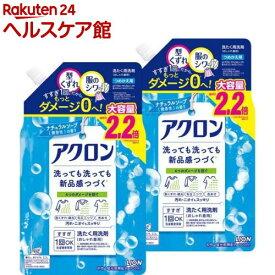アクロン おしゃれ着洗剤 ナチュラルソープ(微香性)の香り 詰め替え(900ml*2袋セット)【u7e】【アクロン】
