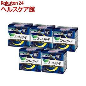 ロリエ スリムガード 特に多い夜用400 羽つき(11個入*5袋セット)【ロリエ】