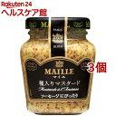 マイユ 種入りマスタード(103g*3コセット)【MAILLE(マイユ)】