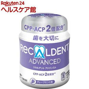 リカルデント アドバンス グレープミント味 粒ガム ボトル(140g)【spts3】【slide_8】【リカルデント(Recaldent)】[おやつ]