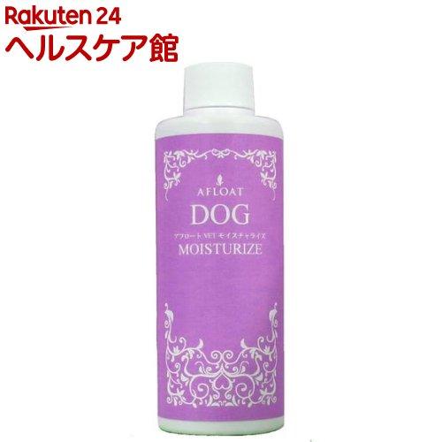 アフロート VET モイスチャライズ(200g)【アフロート ドッグ(AFLOAT DOG)】