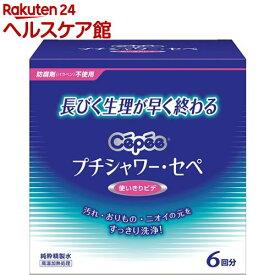 プチシャワー・セペ(120ml*6本入)【セペ】