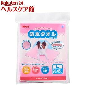 防水タオル ピンク Lサイズ(1枚入)【防水タオル】