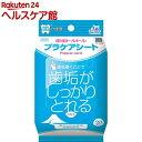 歯垢トルトル プラケアシート(30枚入)【歯垢トルトル】