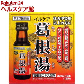 【第2類医薬品】イルケア 葛根湯(30ml*3本入)【イルケア】