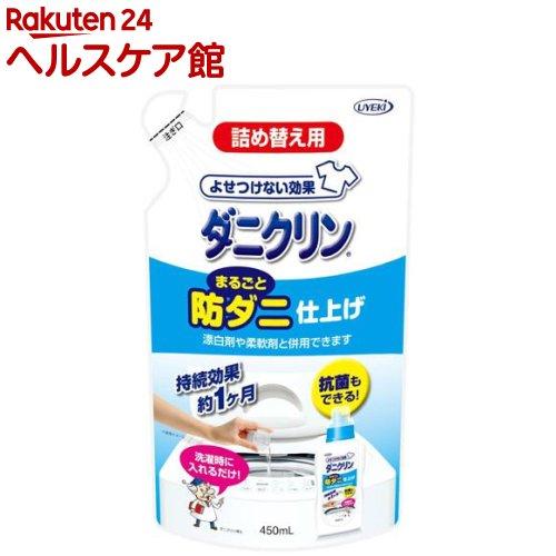 ダニクリン まるごと仕上げ剤 詰め替え用(450mL)【ダニクリン】