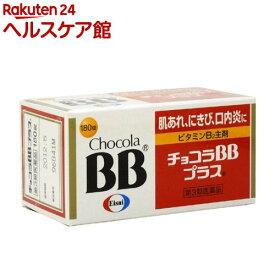 【第3類医薬品】チョコラBB プラス(180錠)【チョコラBB】