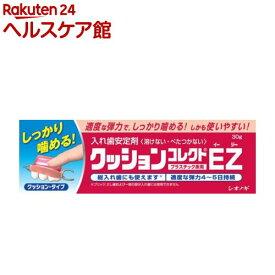 クッションコレクトEZ(30g)【コレクト】