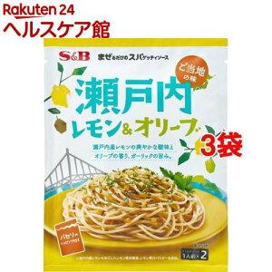 まぜるだけのスパゲッティソース ご当地の味 瀬戸内レモン&オリーブ(1人前*2個入*3袋セット)【まぜるだけのスパゲッティソース】