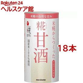 マルコメ プラス糀 米糀からつくった甘酒(125ml*18本セット)【プラス糀】
