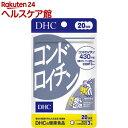 DHC コンドロイチン 20日分(60粒)【DHC サプリメント】