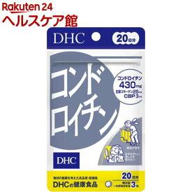DHC コンドロイチン 20日分(60粒)【more20】【DHC サプリメント】