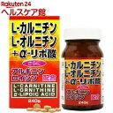 L-カルニチン+α-リポ酸(240粒)【ユウキ製薬(サプリメント)】
