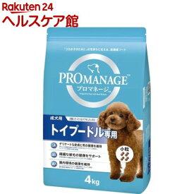 プロマネージ 成犬用 トイプードル専用(4kg)【dalc_promanage】【m3ad】【プロマネージ】[ドッグフード]