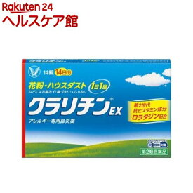 【第1類医薬品】クラリチンEX (セルフメディケーション税制対象)(14錠)