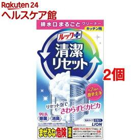 ルックプラス 清潔リセット 排水口まるごとクリーナー(2包入*2コセット)【ルック】