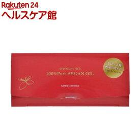 ピュアアルガンオイル100(1ml*7包入)【芦屋化粧品】