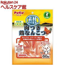 ぺティオ 素材そのまま 肉つき鶏なんこつ(60g)【more30】【ペティオ(Petio)】