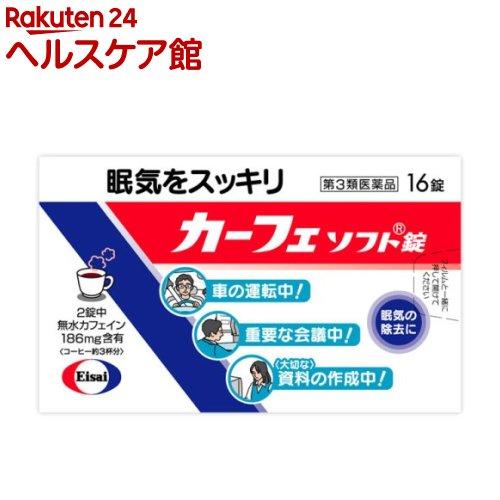 【第3類医薬品】カーフェ ソフト錠(16錠)【カーフェソフト】