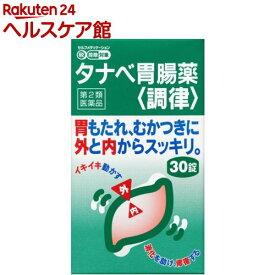 【第2類医薬品】タナベ胃腸薬 調律(セルフメディケーション税制対象)(30錠)【タナベ胃腸薬】
