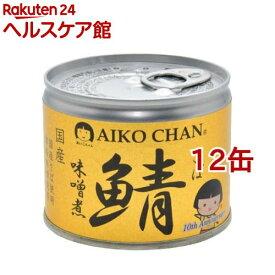 美味しい鯖 味噌煮(190g*12コ)【伊藤食品】[さば]