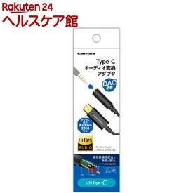 多摩電子 Hi-Res 対応 Type C オーディオ変換アダプタ ブラック TS16CHRK(1個)【多摩電子】