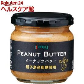 カンピー ピーナツバター 種子島産粗糖使用(150g)【Kanpy(カンピー)】